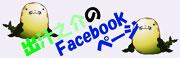 出汁之介のFacebookページ