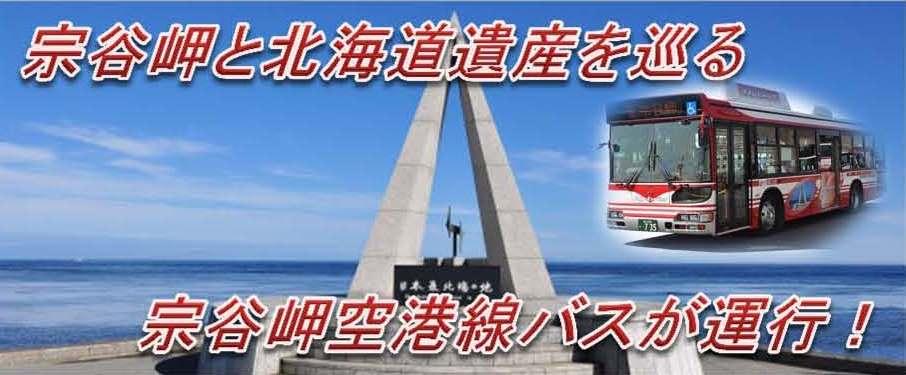 宗谷岬と北海道遺産を巡る宗谷岬空港線バスが運行!