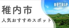 心も体もリフレッシュしない?日本最北端の地「稚内」でしたい4つのこと