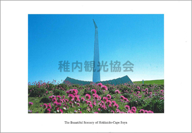 平和公園祈りの塔 -宗谷岬-