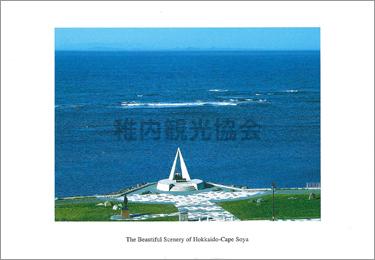 日本最北端-宗谷岬から望むロシア連邦 サハリン州の島影