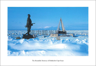 流氷の彼方にカラフトの島影 -宗谷岬-