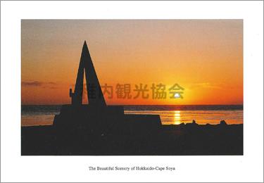 日本最北端の地碑と朝日 -宗谷岬-